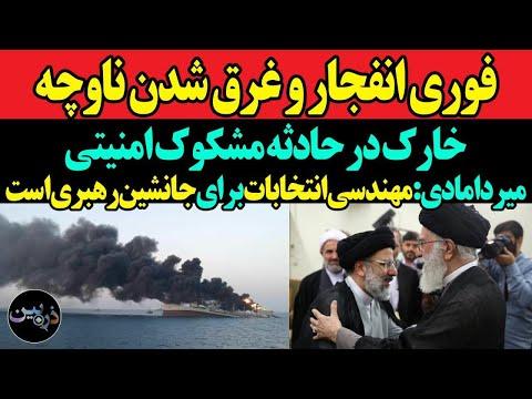 فوری انفجارو غرق شدن ناوچه خراک در حادثه مشکوک امنیتی/میردامادی:انتخابات برای جانشین رهبری است