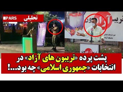 پشت پرده تریبون های آزاد در انتخابات جمهوری اسلامی چه بود