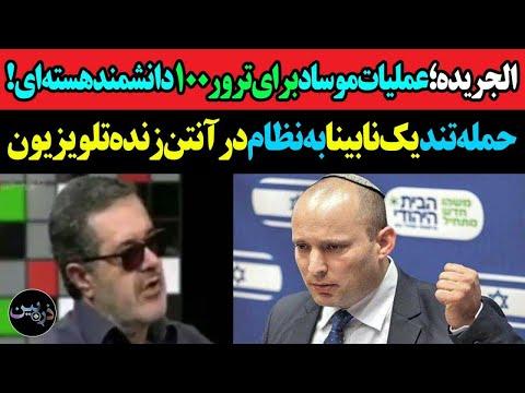 حمله تند و شجاعانه یک نابینا به حکومت در آنتن زنده؛عملیات اسراییل برای ترور دانشمندان ایرانی لو رفت!