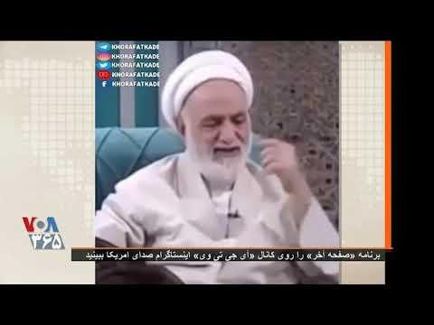 """پرده آخر: آیه """"مرگ بر آمریکا"""" در قرآن!"""