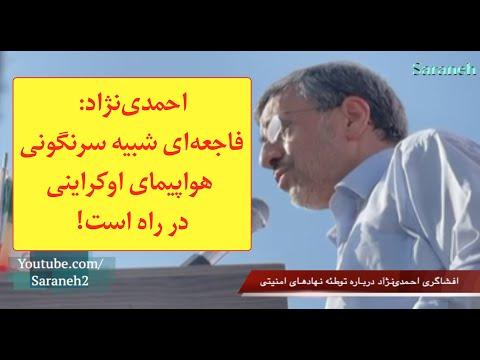 افشاگری بیسابقه احمدی نژاد درباره توطئه نهادهای امنیتی نظام