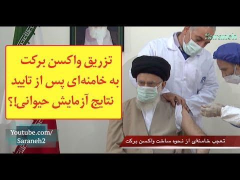 تزریق واکسن برکت به خامنهای پس از تایید نتایج آزمایش حیوانی!