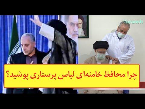 چرا محافظ خامنهای لباس پرستاری پوشید؟