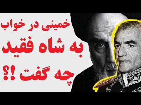 خمینی در خواب شاه! کشف یک دستنوشته عجیب و جدید از شاه فقید ایران به سوال 43 ساله مردم پاسخ داد!