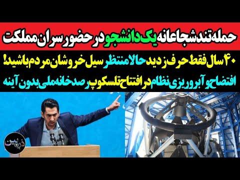 حمله تند دانشجوی شجاع به نظام در حضور سران؛ منتظر سیل خروشان مردم باشید! آبروریزی تلسکوپ بدون آینه!