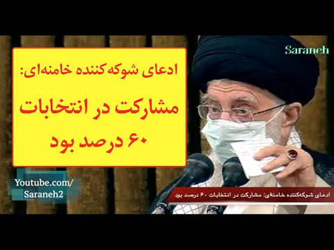 ادعای شوکهکننده خامنهای: مشارکت در انتخابات ۶۰ درصد بود