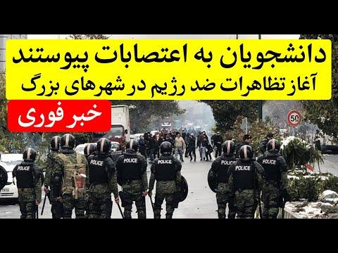 خبرفوری، دانشجویان هم آمدند، طوفان مردم ایران