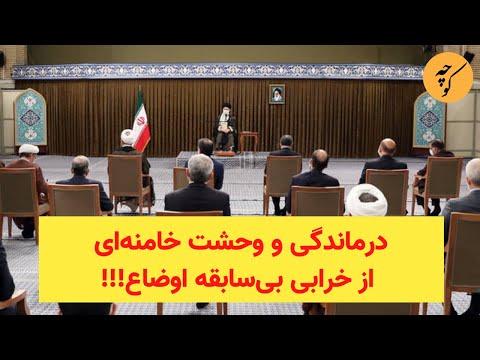 درماندگی و هراس خامنهای از خرابی بیسابقه اوضاع!!!