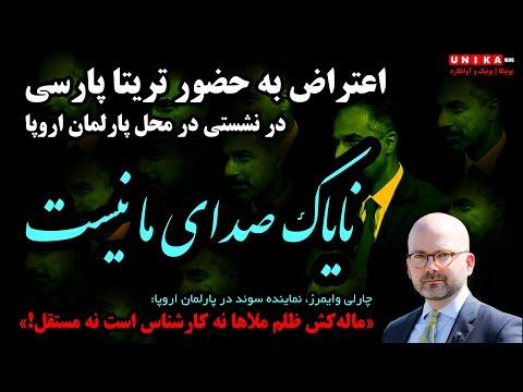 اعتراض به حضور تریتا پارسی در نشستی در محل پارلمان اروپا - نایاک صدای مردم ایران نیست