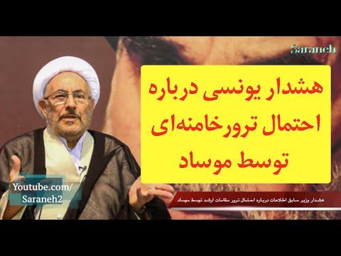 وزیر سابق اطلاعات میگوید موساد به خامنهای نزدیک است