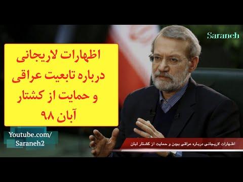 اظهارات لاریجانی درباره تابعیت عراقی و حمایت از رویدادهای آبان ۹۸