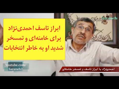 ابراز تاسف احمدینژاد برای خامنهای و تمسخر شدید او به خاطر انتخابات