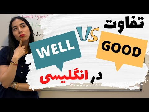 تفاوت good و well | گرامر انگلیسی