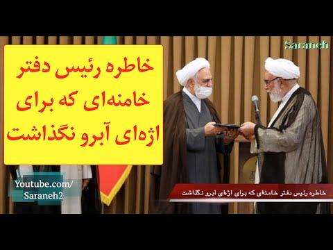 خاطره رئیس دفتر خامنهای که برای اژهای آبرو نگذاشت