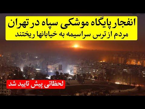 فوری، اتفاقی غیر قابل باور در غرب تهران