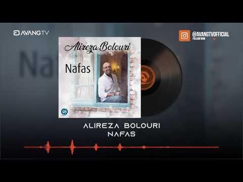 Alireza Bolouri - Nafas OFFICIAL TRACK | علیرضا بلوری - نفس