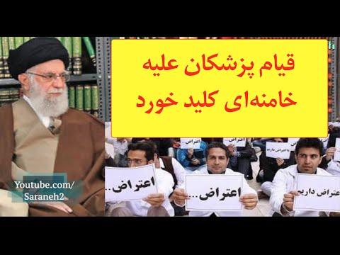قیام پزشکان ایران علیه خامنهای رقم خورد