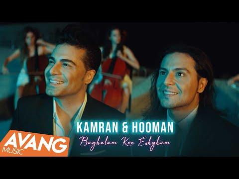 Kamran & Hooman - Baghalam Kon Eshgham OFFICIAL VIDEO | کامران و هومن - بغلم کن عشقم