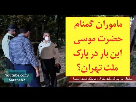 ماموران گمنام حضرت موسی این بار در پارک ملت تهران؟