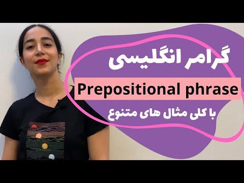 عبارت حرف اضافه ای در انگلیسی یا prepositional phrase