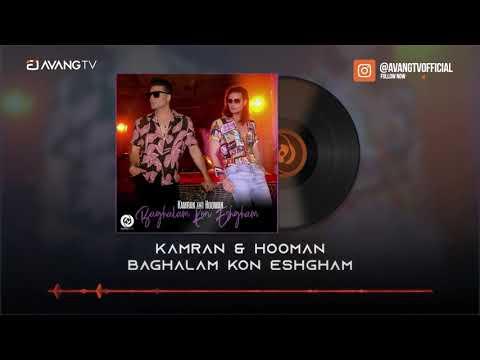 Kamran & Hooman - Baghalam Kon Eshgham OFFICIAL TRACK | کامران و هومن - بغلم کن عشقم