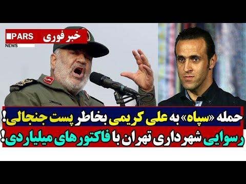 !جنجال علی کریمی و سپاه بالا گرفت/ رسوایی شهراداری تهران با فاکتور میلیاردی