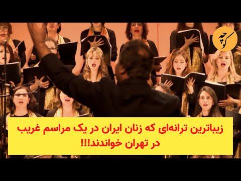 زیباترین ترانهای که زنان ایران در یک مراسم غریب در تهران خواندند!!!