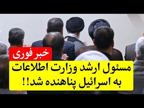 خبر فوری، وزارت اطلاعات رسما از هم پاشید