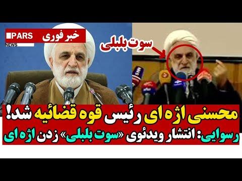 محسنی اژه ای رئیس قوه قضائیه شد/ رسوایی: انتشار ویدئوی سوت بلبلی زدن اژه ای