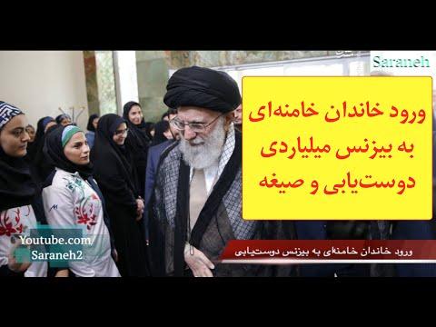 ورود خاندان خامنهای به بیزنس میلیاردی دوستیابی و صیغه