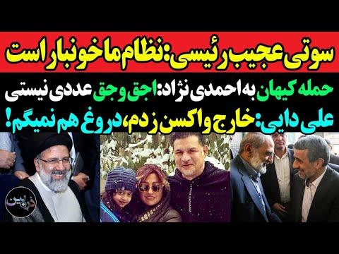 سوتی اعتراف گونه رئیسی:نظام ما خونباره/ دایی:خارج واکسن زدم پنهانم نمیکنم/حمله کیهان به احمدی نژاد