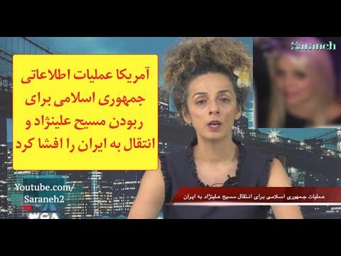 جزئیات طرح جمهوری اسلامی برای انتقال مسیح علینژاد به ایران