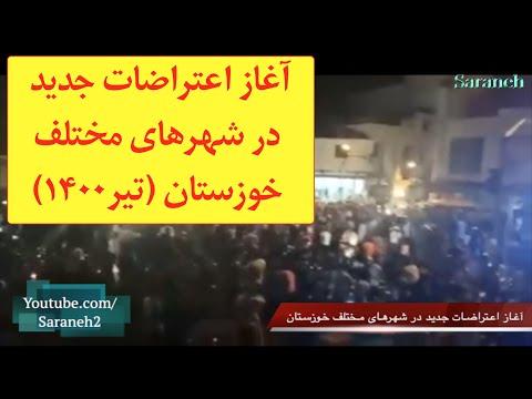 آغاز اعتراضات جدید در شهرهای مختلف خوزستان (تیر۱۴۰۰)