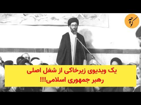 یک ویدیوی زیرخاکی از شغل اصلی خامنهای!!!