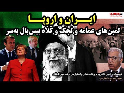 امیر طاهری- ایران و اروپا؛ لمپنهای عمامه و لچک و کلاه بیسبال بهسر