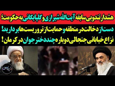 نزاع خیابانی بی سابقه چند دختر جوان در کرمان؛ هشدار تند گلپایگانی و شیرازی به حکومت: دیگر بس است...!