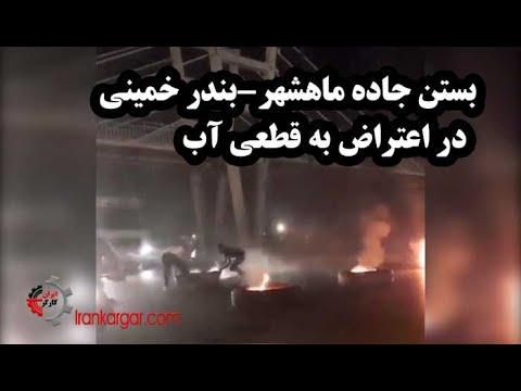 بستن جاده ماهشهر-بندرخمینی توسط جوانان و راهپیمایی شبانه مردم بستان در اعتراض به قطعی آب - فیلم