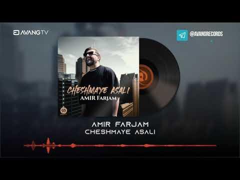 Amir Farjam - Cheshmaye Asali OFFICIAL TRACK | امیر فرجام - چشمای عسلی