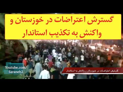 گسترش اعتراضات خوزستان و واکنش به تکذیب استاندار