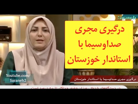 درگیری لفظی مجری صداوسیما با استاندار خوزستان