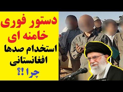 افشای یک دستور  جنجالی / خامنه ای صدها افغان را برای چه استخدام کرده است ؟