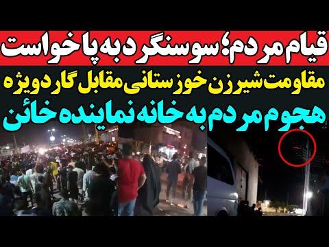 قیام مردم؛ سوسنگرد به پا خواست/مقاومت شیرزن معترض در مقابل گارد ویژه