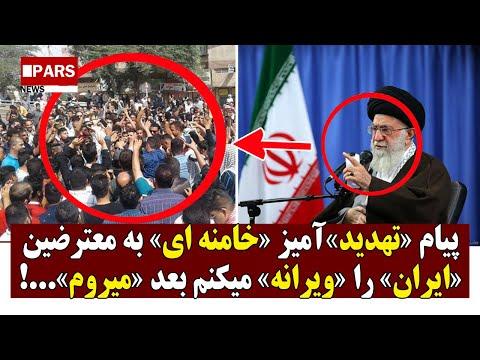 پیام تهدیدآمیز خامنه ای به معترضین: ایران را ویرانه میکنم بعد میروم