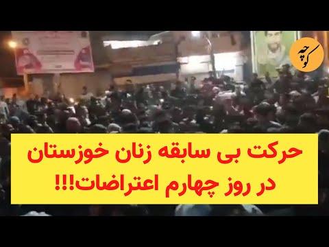 حرکت بی سابقه زنان خوزستان در روز چهارم اعتراضات!!!