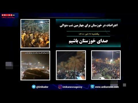 کاسه صبر خوزستان لبریز شد - اعتراضات برای چهارمین شب متوالی