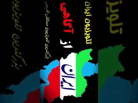 بزرگترین کانال خبری مستقل فارسی زبان