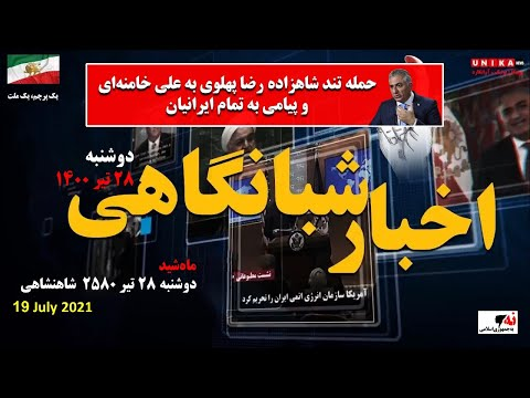 اخبار شبانگاهی یونیکا – دوشنبه ۲۸ تیر ۱۴۰۰ – حمله تند شاهزاده رضا پهلوی به خامنهای