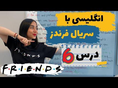 آموزش زبان انگلیسی با فیلم و سریال - درس 6