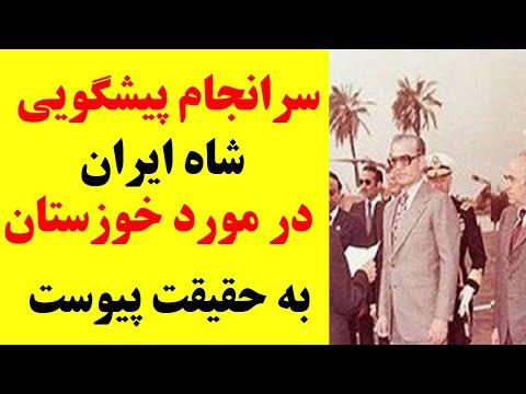 پیشگویی تکان دهنده شاه ایران که سرانجام در خوزستان به واقعیت تبدیل شد