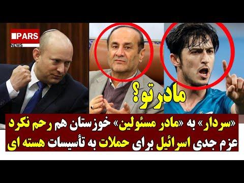 سردار آزمون به مادر مسئولین خوزستان هم رحم نکرد/عزم جدی اسرائیل برای تأسیسات هسته ای